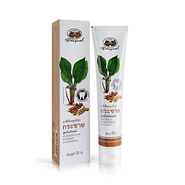 Abhaibhubejhr Herbal Toothpaste Total Care Formula Lesser Galanga 100g. Abhaibhubejhrハーブ歯磨き粉トータルケアフォーミュラレガランガランガ...