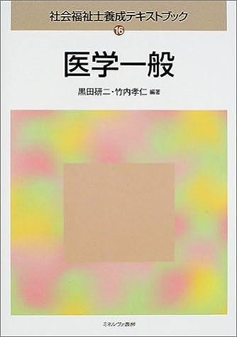医学一般 (社会福祉士養成テキストブック)