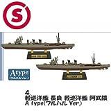 1/2000スケール 艦船キットコンピレーション [4.軽巡洋艦 長良 軽巡洋艦 阿武隈 A type(フルハル Ver.)](単品)