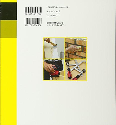 暮らしの実用シリーズ 決定版 基本の日曜大工 (暮らしの実用シリーズ DIY)