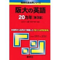 阪大の英語20カ年[第3版] (難関校過去問シリーズ)