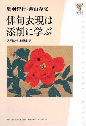 角川学芸ブックス 俳句表現は添削に学ぶ 入門から上級まで