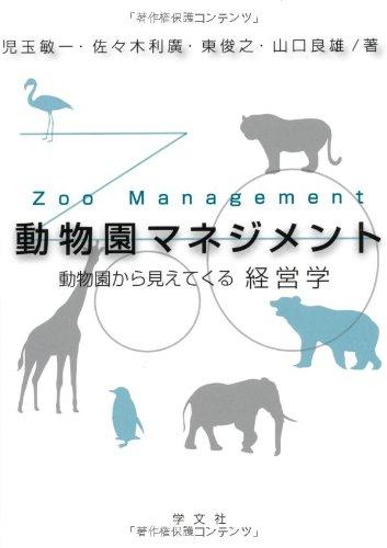動物園マネジメント‐動物園から見えてくる経営学の詳細を見る