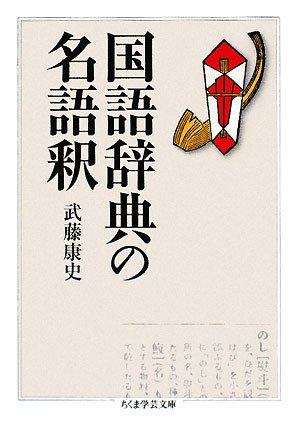 国語辞典の名語釈 (ちくま学芸文庫)の詳細を見る