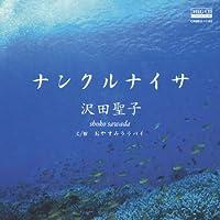 ナンクルナイサ (MEG-CD)