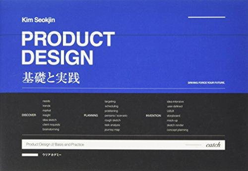 PRODUCT DESIGN―基礎と実践