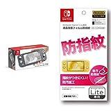 Nintendo Switch Lite グレー + Nintendo Switch Lite専用液晶保護フィルム 防指紋
