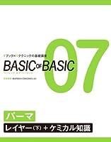 BASIC OF BASIC 07―1ブック×1テクニックの基礎講座 パーマ レイヤー(下)+ケミ
