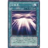 遊戯王 GLAS-JP049-N 《召喚雲》 Normal