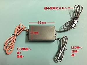 Bosmaa「目立たない」明るさセンサーオートスイッチユニット