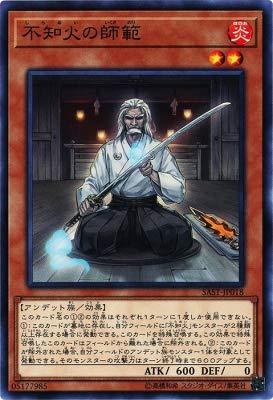 遊戯王カード 不知火の師範 サベージ・ストライク(SAST) | 効果モンスター 炎属性 アンデット族 ノーマル