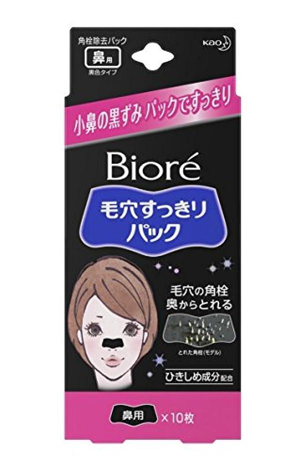 ささいな環境に優しい故意のビオレ毛穴すっきりパック 鼻用 黒色タイプ 10枚