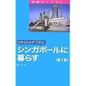 シンガポールに暮らす(第2版) (海外に暮らすシリーズ)