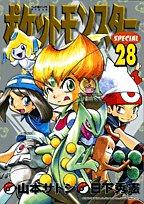 ポケットモンスタースペシャル 28 (てんとう虫コミックススペシャル)