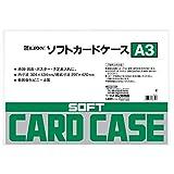 ライオン事務器 ソフト カードケース 軟質 A3判 塩ビ製 26329