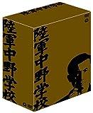 陸軍中野学校DVD-BOX[DVD]
