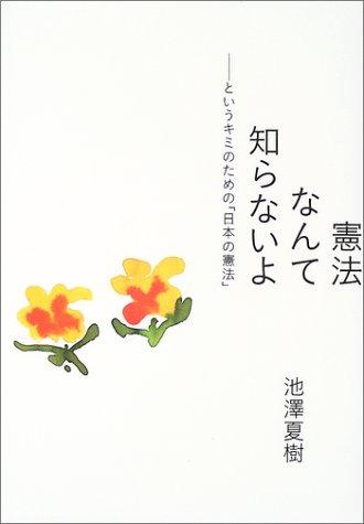 憲法なんて知らないよ ―というキミのための「日本の憲法」