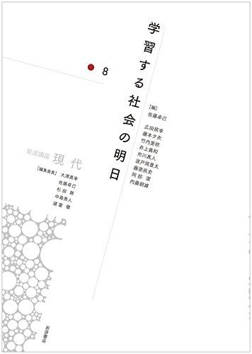 [画像:学習する社会の明日 (岩波講座 現代 第8巻)]