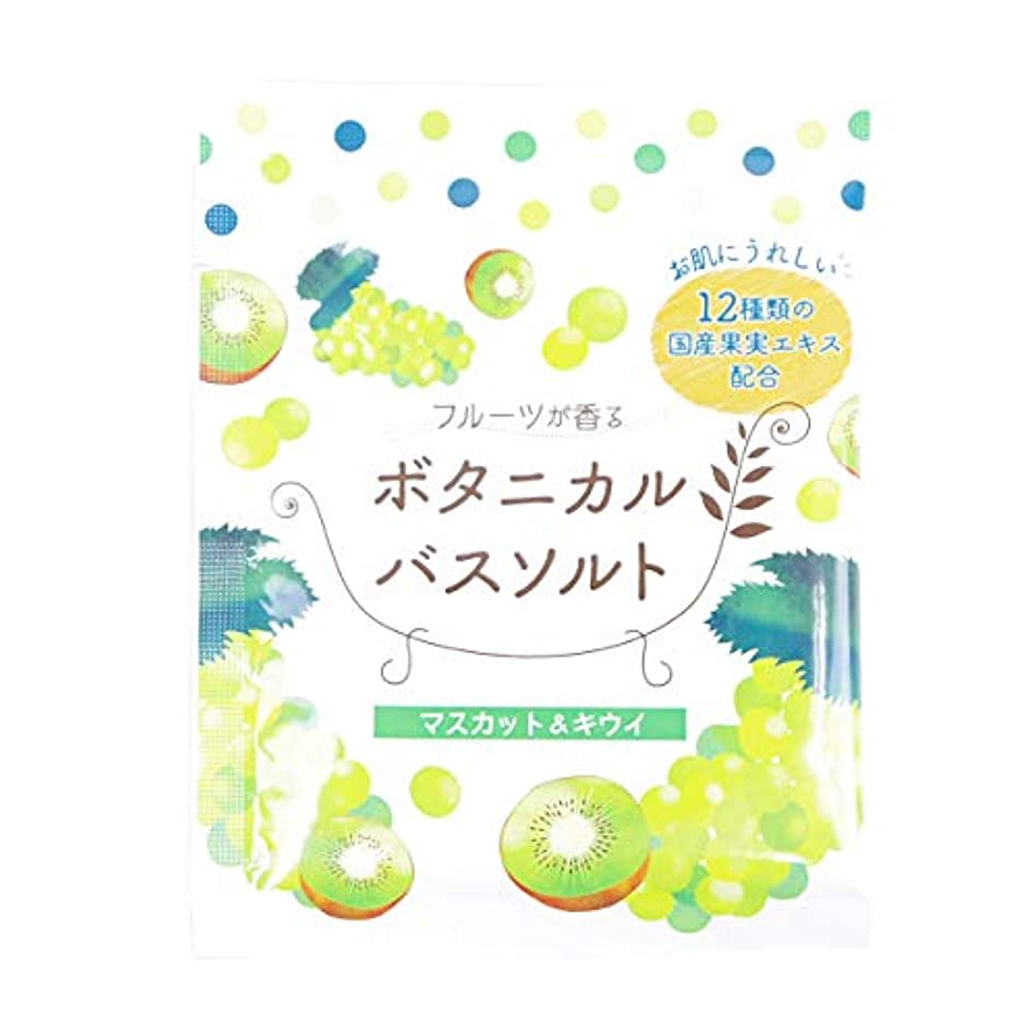 引退した血まみれ機械的に松田医薬品 フルーツが香るボタニカルバスソルト マスカット&キウイ 30g
