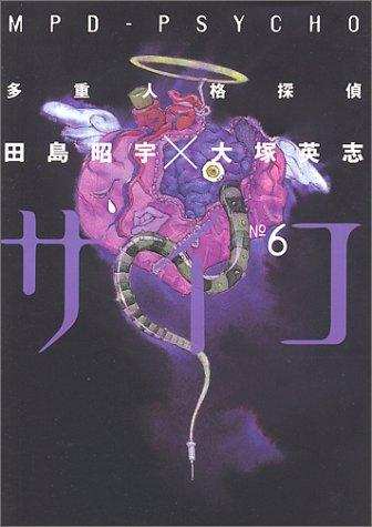 多重人格探偵サイコ (6) (角川コミックス・エース)の詳細を見る