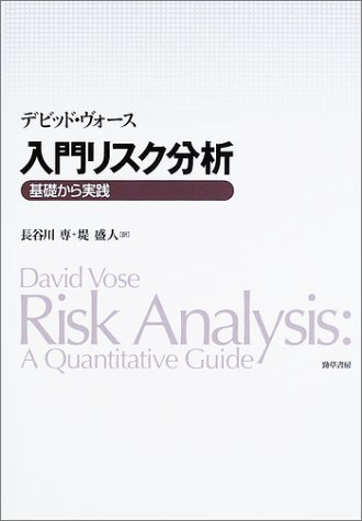 入門リスク分析―基礎から実践の詳細を見る