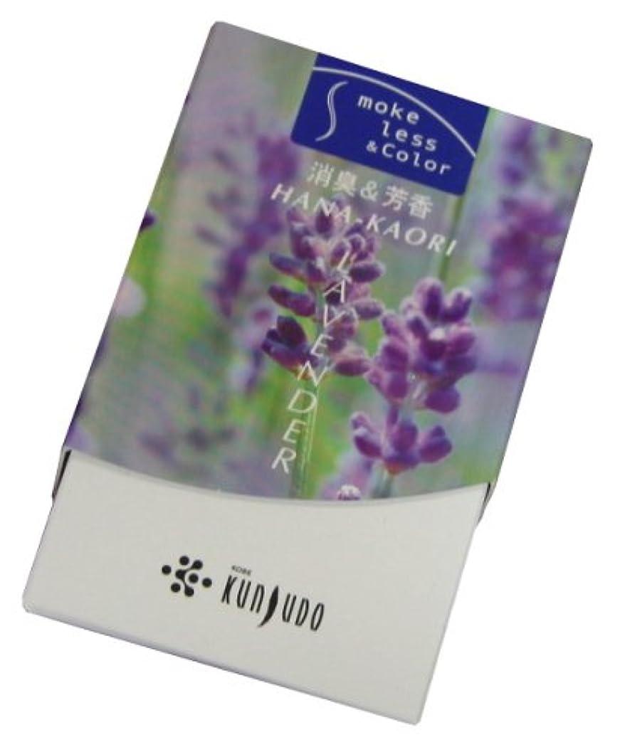 クラック甘くする筋肉の花かおり ミニ ラベンダー