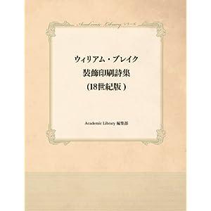 ウィリアム・ブレイク装飾印刷詩集(18世紀版) (Academic Libraryシリーズ)