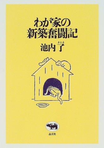 わが家の新築奮闘記