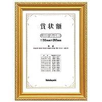 - 業務用セット - / 木製賞状額縁/金ケシ/JIS / B5判 / 箱入り/フ-KW-200J-H - ×5セット -