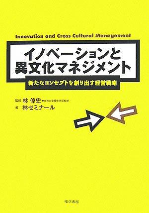 イノベーションと異文化マネジメント―新たなコンセプトを創り出す経営戦略の詳細を見る