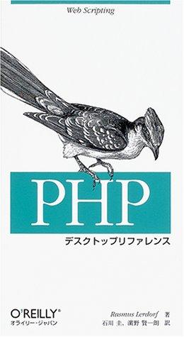 PHPデスクトップリファレンスの詳細を見る