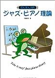カンタン入門ジャズピアノ理論 (かんたん入門)