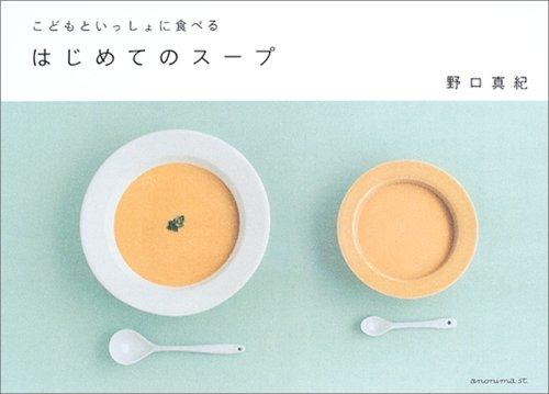 はじめてのスープ―こどもといっしょに食べる 野口 真紀 アノニマ・スタジオ