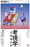 現代思想 2019年7月号 特集=考現学とはなにか ―今和次郎から路上観察学、そして〈暮らし〉の時代へ― 画像