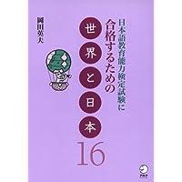 日本語教育能力検定試験に合格するための世界と日本16