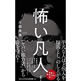 怖い凡人 (ワニブックスPLUS新書)