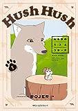Hush Hush ある日のリスとコヨーテ1 (ジーンピクシブシリーズ)