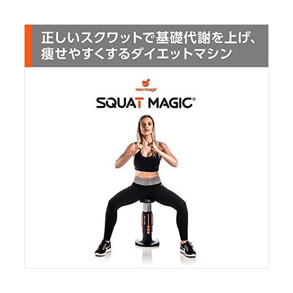 ショップジャパン 【公式】 スクワット マジッ...の紹介画像3