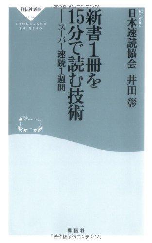 新書1冊を15分で読む技術-スーパー速読1週間 (祥伝社新書186) (祥伝社新書 186)の詳細を見る