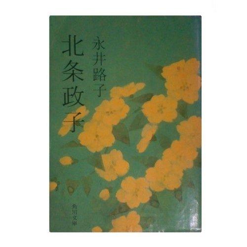 北条政子 (角川文庫 な 6-1)