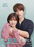 運命のキスをお願い! DVD-BOX2