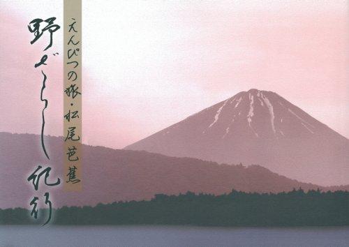 えんぴつの旅・松尾芭蕉 野ざらし紀行