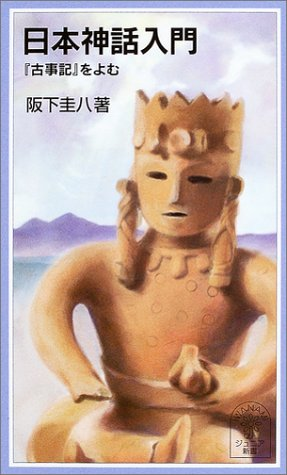 日本神話入門―『古事記』をよむ (岩波ジュニア新書 (453))の詳細を見る