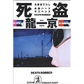 死 盗 (光文社文庫)
