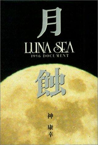 月蝕―Luna Sea 1996 documentの詳細を見る