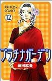 プラチナガーデン 12 (プリンセスコミックス)