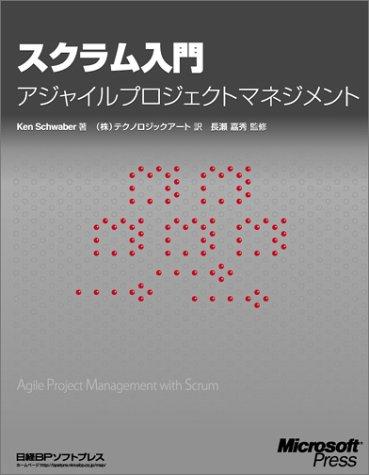 スクラム入門-アジャイルプロジェクトマネジメントの詳細を見る