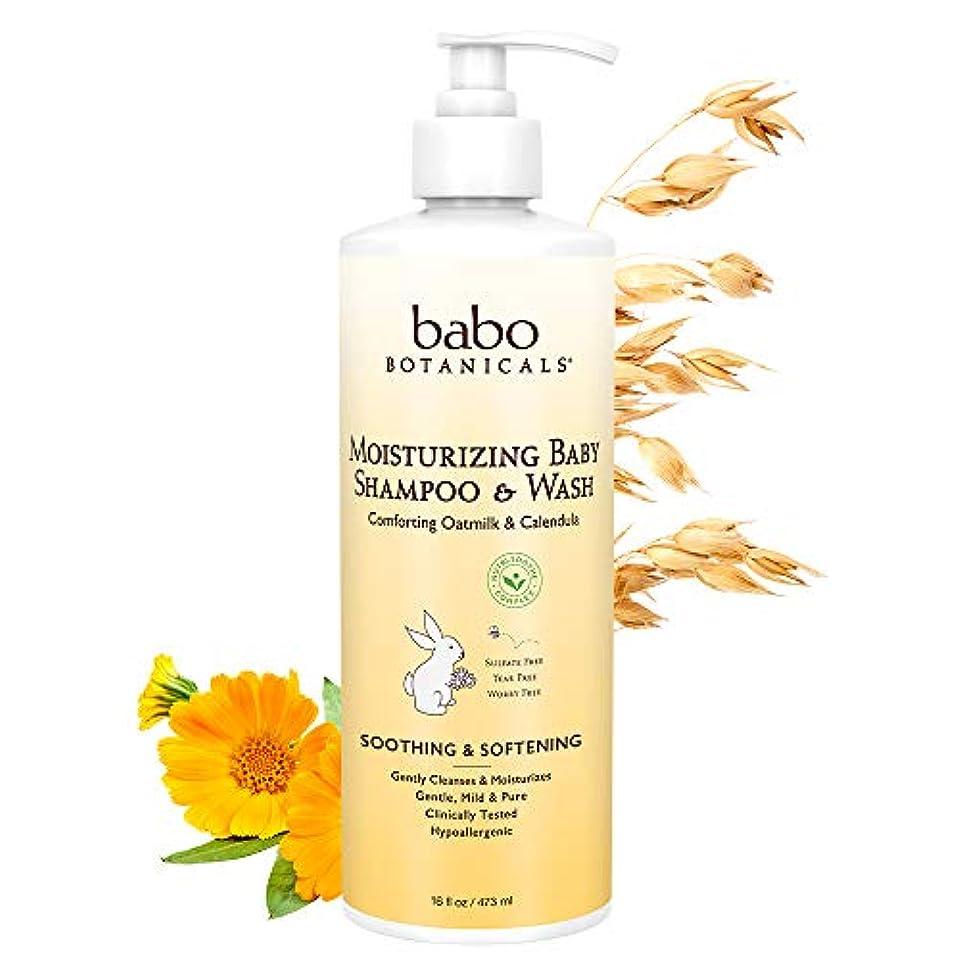 不測の事態不一致世紀Babo Botanicals Moisturizing Baby Shampoo & Wash (For Sensitive & Dry Scalp & Skin) 473ml