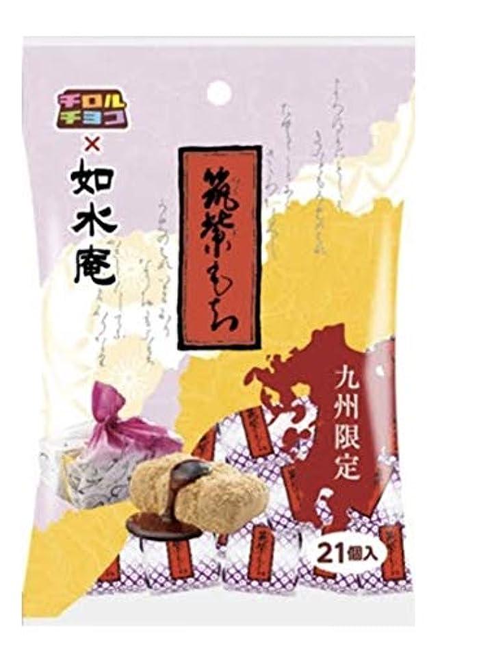 マッサージ放映レッスンチロルチョコ 筑紫もち 21個入り 2袋セット 如水庵 九州限定 チョコレート 地域限定 きなこチョコ 黒蜜ソース もちグミ