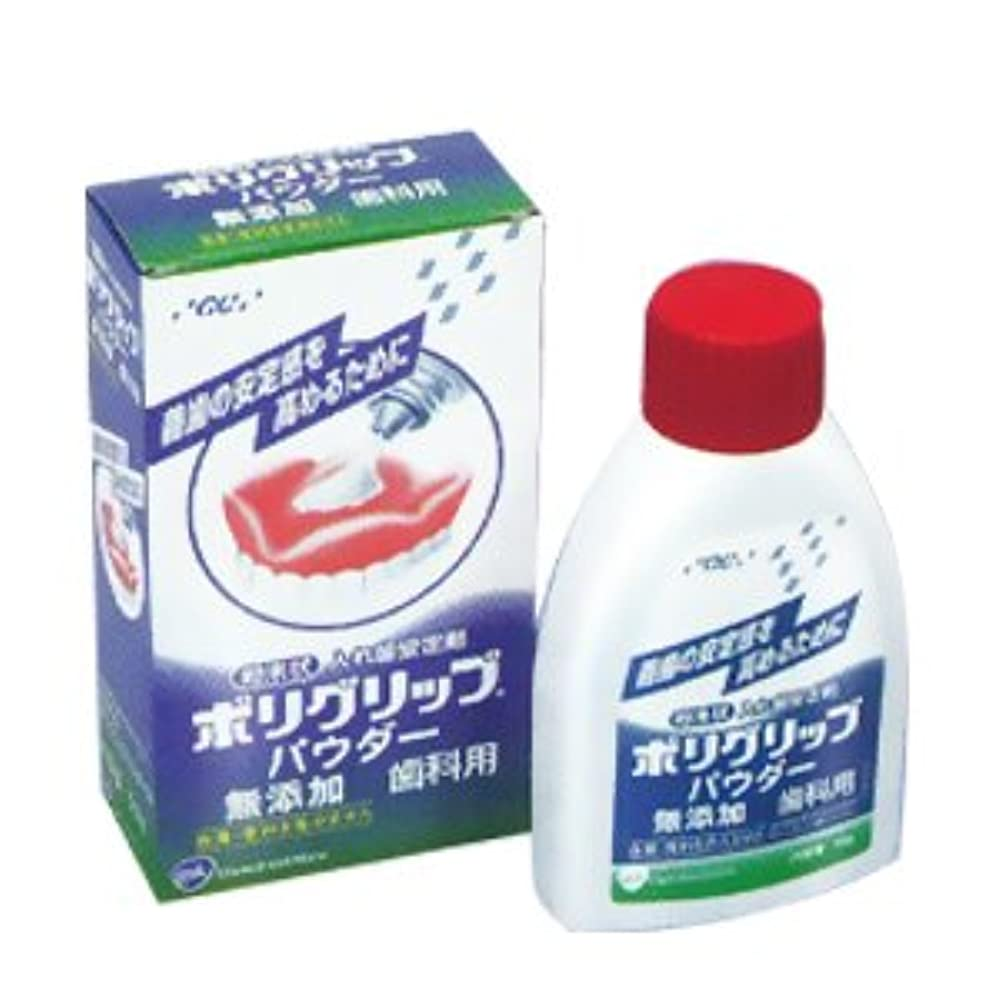 通訳ドラゴンサイレンポリグリップ パウダー 無添加 50g 歯科用
